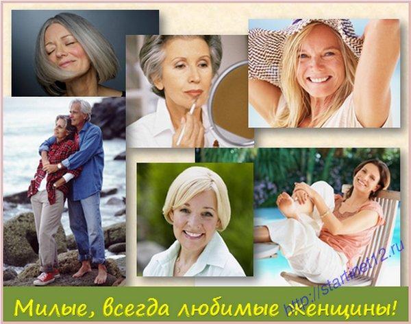 Климакс у женщин в 50 лет