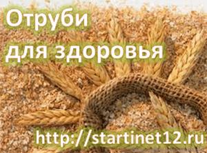 Овсяные и пшеничные отруби