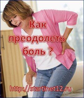 Остеохондроз позвоночника. Причины развития остеохондроза. Стадии остеохондроза.