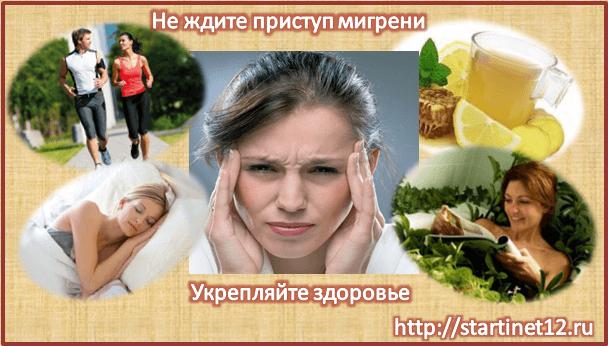 Мигрень - Здоровый Образ Жизни