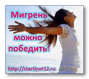 Мигрень— лечение народными средствами!