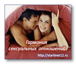 Ачив с Йохимбе гармонизирует сексуальные отношения