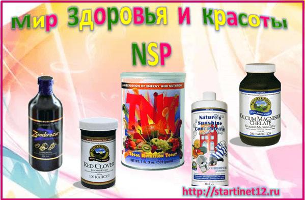 Компания NSP