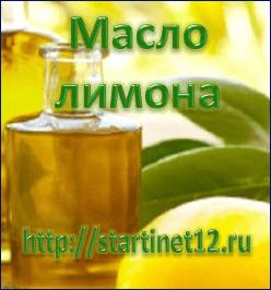 Эфирное масло лимона.  Целебные  свойства. Применение