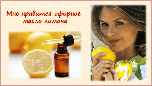 Мне нравится масло лимона