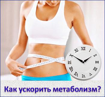 Как ускорить метаболизм и сказать НЕТ лишнему весу!