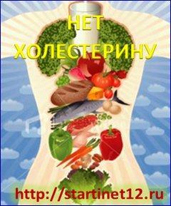 Правильное  диетическое питание при повышенном холестерине крови