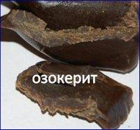 Озокеритовые аппликации