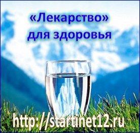 Польза воды для организма человека— «Лекарство» для здоровья