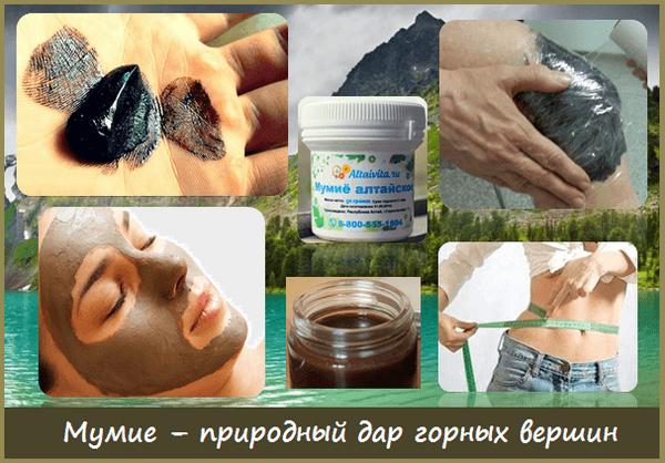 Мумие лечит болезни человека