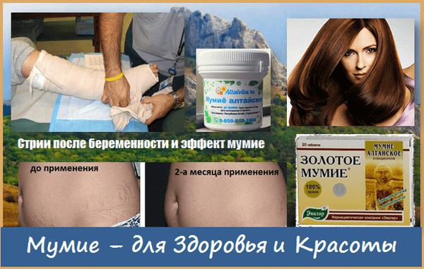 Мумие для здоровья и красоты