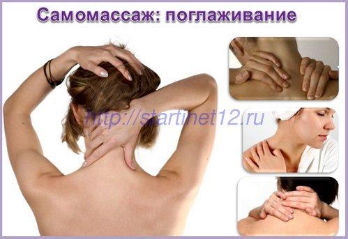 Самомассаж шеи - поглаживание