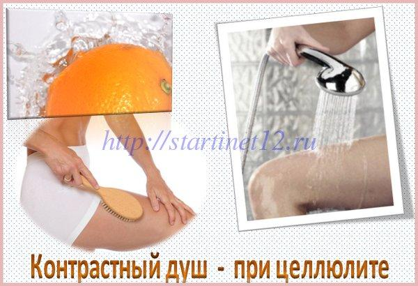 Контрастный душ при целлюлите