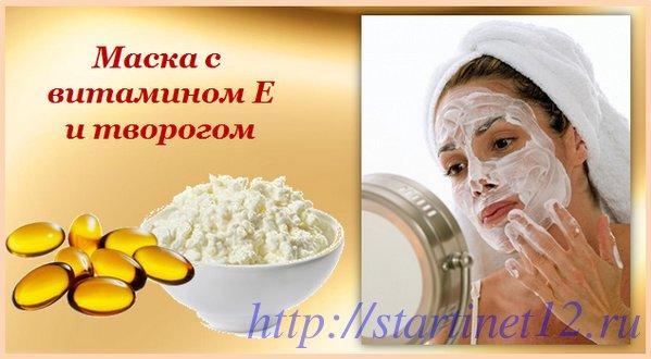 Маска с творогом и витамином Е