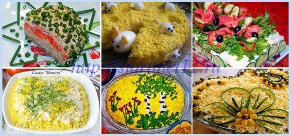 Украшение салата Мимозы