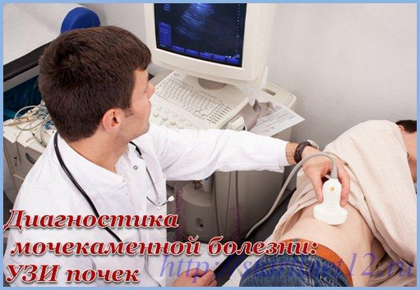 УЗИ почек при мочекаменной болезни