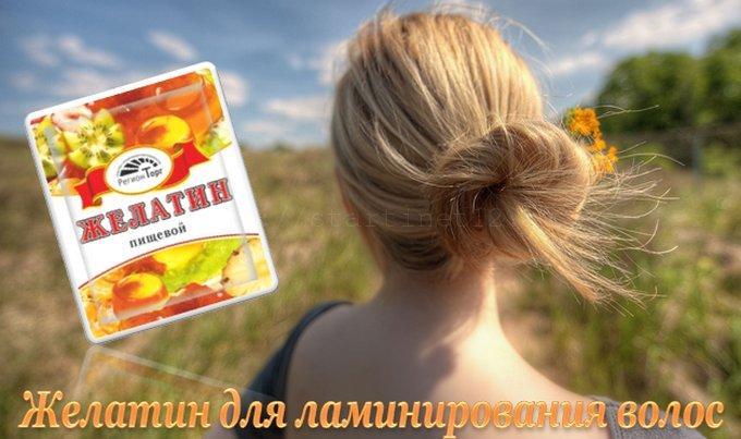 Желатин для ламинирования волос