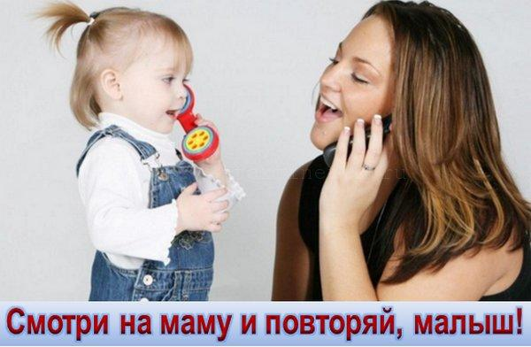 Обучаем ребенка говорить. Нет - задержке речевого развития