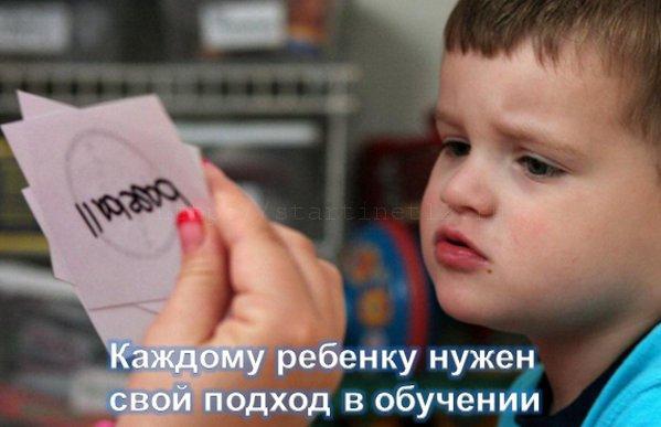 Каждому ребенку с задержкой речевого развития нужен свой подход в обучении