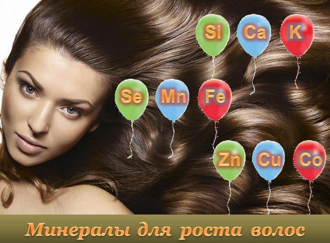 Минералы для роста волос