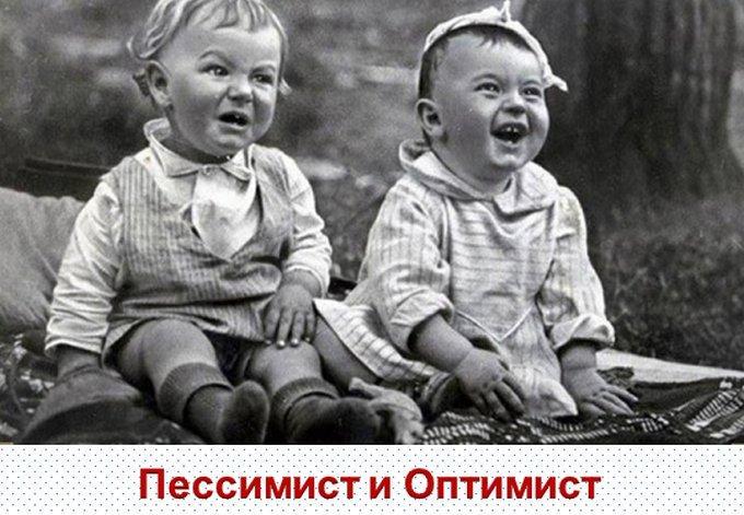 watermarked - ne_budj_pessimistom