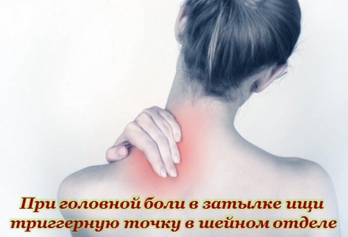 watermarked - triggernaya_tochka_v_sheynom_otdele_pri_golovnoj_boli_v_zatulke
