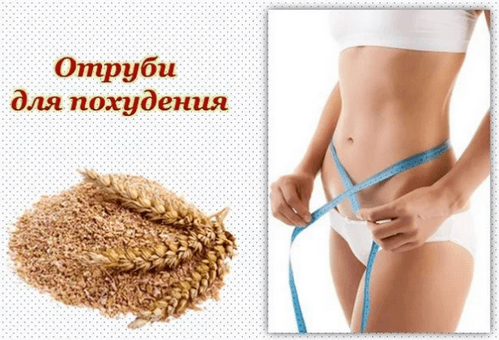 Отруби при похудемии