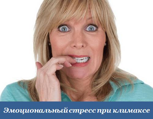 Емоциональный стресс при климаксе
