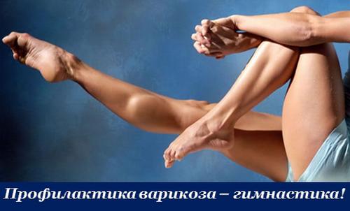 Профилактика варикоза - гимнастические упражнения