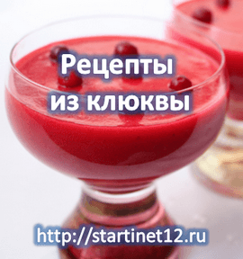 Клюква. Рецепты приготовления