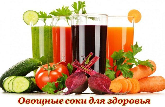 Овощные соки из соковыжималки Humor