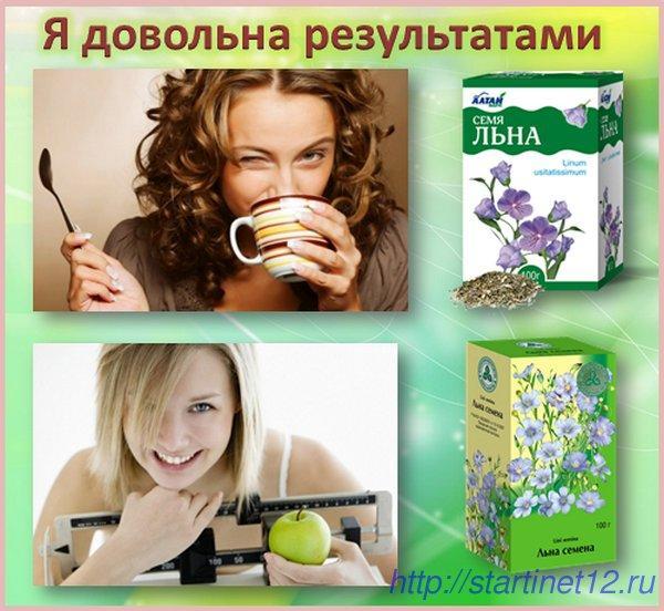 Льняные семена эффективны для похудения