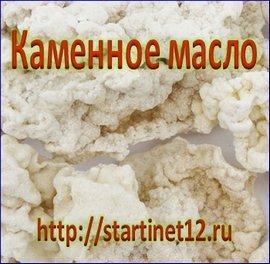 Каменное масло, полезные свойства, отзывы