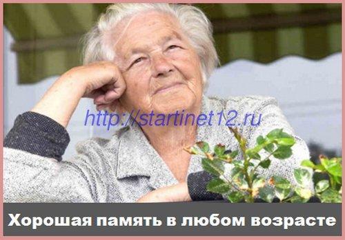 Хорошая память в пожилом возрасте
