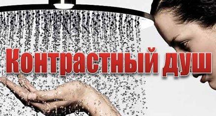 Миниатюра - контрастный душ