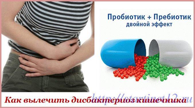Пробиотики и пребиотики от дисбактериоза