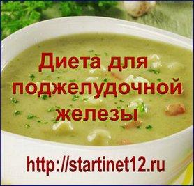 Рецепты блюд при воспалении поджелудочной железы