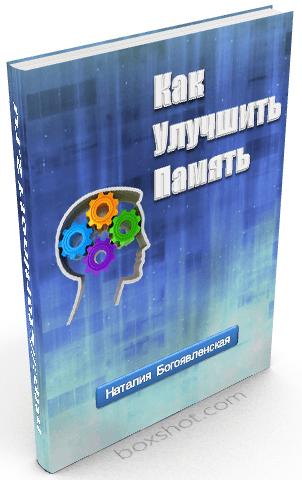 """Книга """"Как улучшить память?"""""""