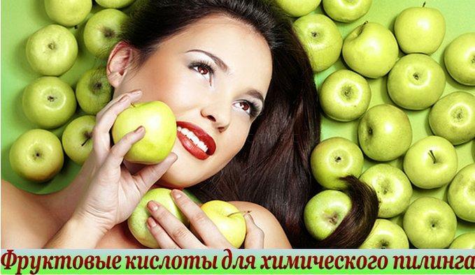 Яблочная кислота для химического пилинга