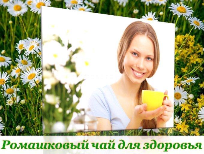 Ромашковый чай для здоровья