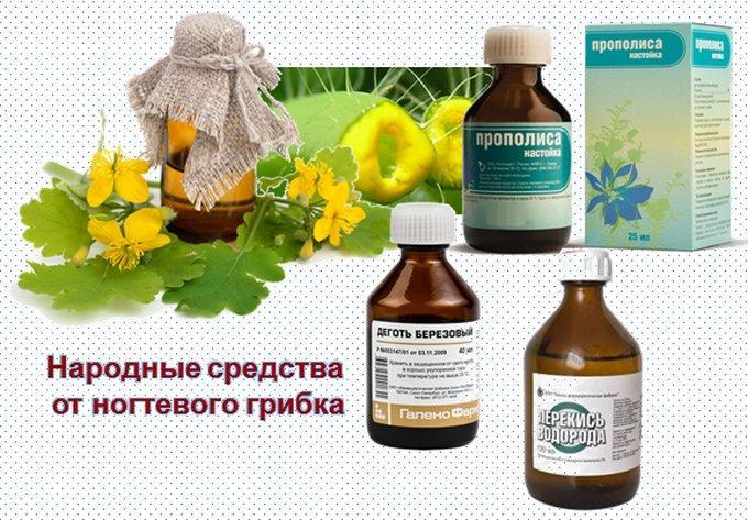 Самое эффективное лекарственное средство от грибка ногтей