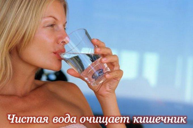 Чистая вода очищает кишечник