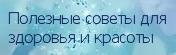 poleznue_sovetu_subscribe