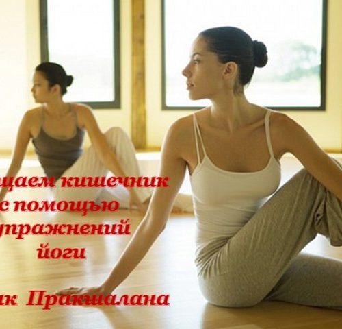 Упражнения йоги для очищения кишечника