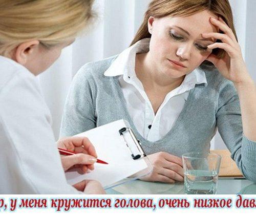 Вегето-сосудистая дистония. На приеме у врача