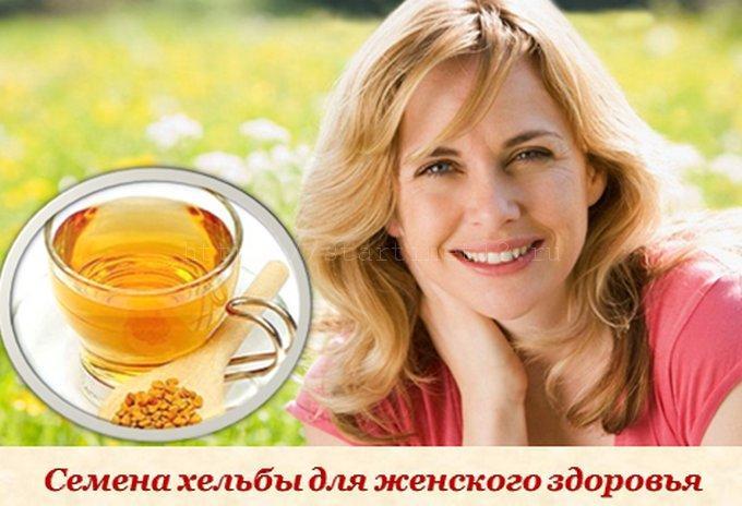 Хельба для женского здоровья