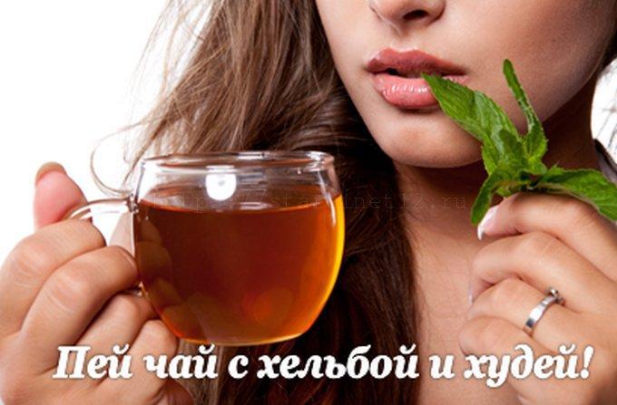 чай для похудения которые реально помогают