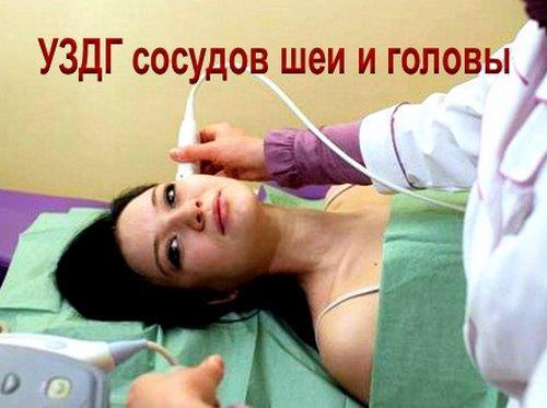 УЗДГ сосудов шеи и головного мозга
