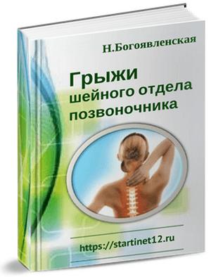 Книга Грыжа диска