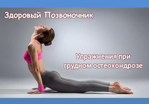 Лечебные упражнения при остеохондрозе грудного отдела позвоночника